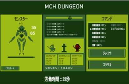 mch dungeon