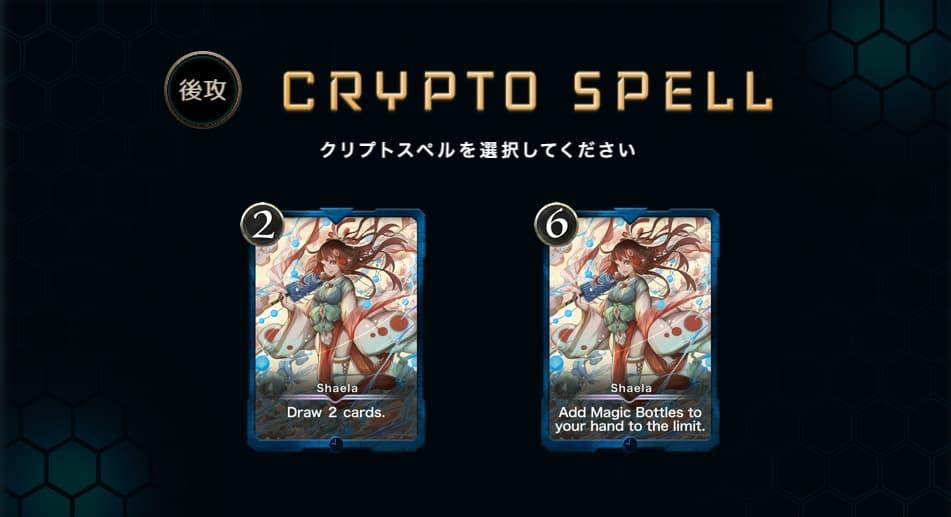 Cryptospells ability