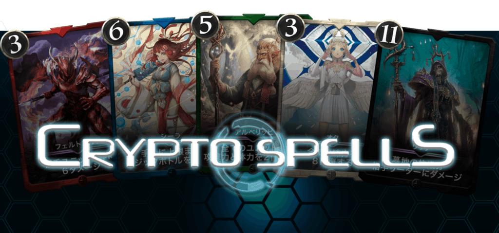 Cryptospells Japanese tcg game in egamers Best Trading Card Blockchain Games list.
